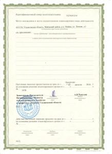 Лицензия на цв. лом стр. 2
