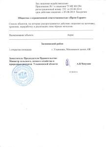 Приложение к лицензии на цв. лом