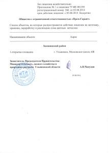 Приложение к лицензии на черный лом