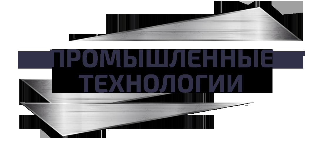 ПРОМЫШЛЕННЫЕ ТЕХНОЛОГИИ — производство алюминиевой чушки